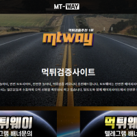 mtway1
